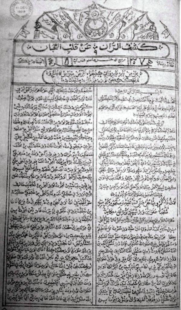 Arabu Tamil paper